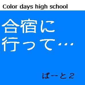第23回『合宿…僕らの夏休み 〜ぱーと2〜