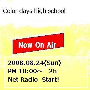 第25回『NetRadioの予告ダヨ!に関する考察』