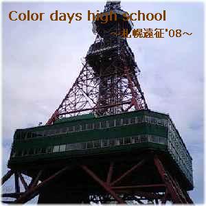 第27回『札幌遠征08'(後編)に関する考察』