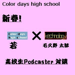第45回『「若×毛久野太郎 新春!高校生Podcaster対談」パート1』