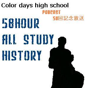 第50回『58hour All STUDY History(勉強合宿に関する考察)』
