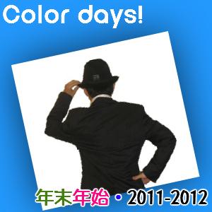 Episode_104『年末年始の予定・2011-2012』