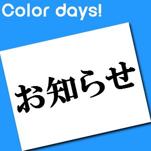 Episode_118『感謝祭2012・開催決定! & ゲスト出演者募集開始!』
