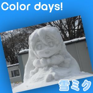 Episode_121『雪ミクに群がる男達(雪まつり2012・オフ会)の物語』