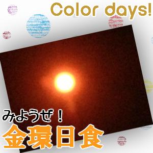 Episode_155『みようぜ!金環日食』