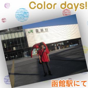 Episode_178『函館旅行記1~往路』