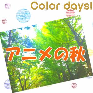 Episode_190『アニメの秋・2012』