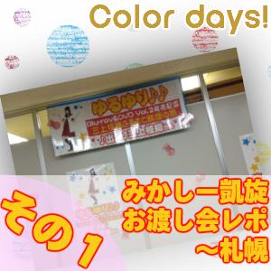 Episode_194『みかしー凱旋お渡し会レポ~札幌(その1)』