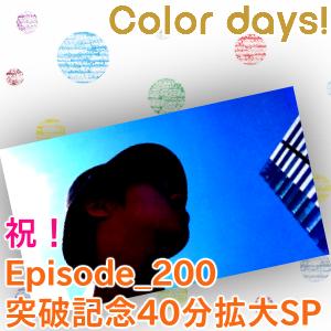 Episode_200『目指したのは昼休みの校内放送』
