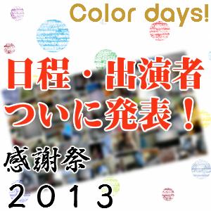 Episode_228『感謝祭2013 日程・出演者ついに発表!』