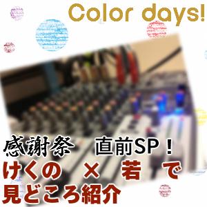 Episode_235『感謝祭・直前SP! けくの × 若で見どころ紹介』