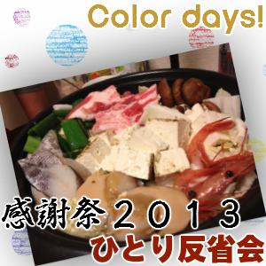 Episode_236『感謝祭2013 ひとり反省会』