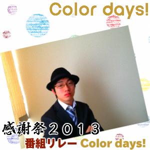 Episode_237『感謝祭2013・番組リレー Color days!(前)』