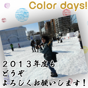 Episode_239『どうなる!? 6年目のColor days!』