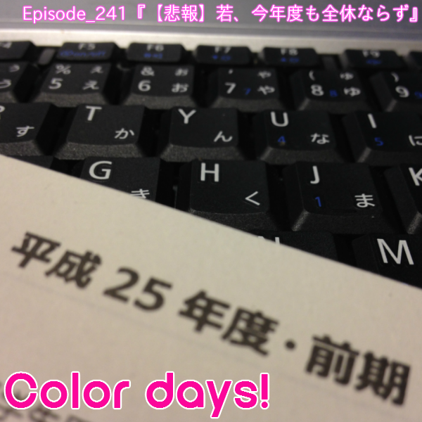 Episode_241『【悲報】若、今年度も全休ならず』