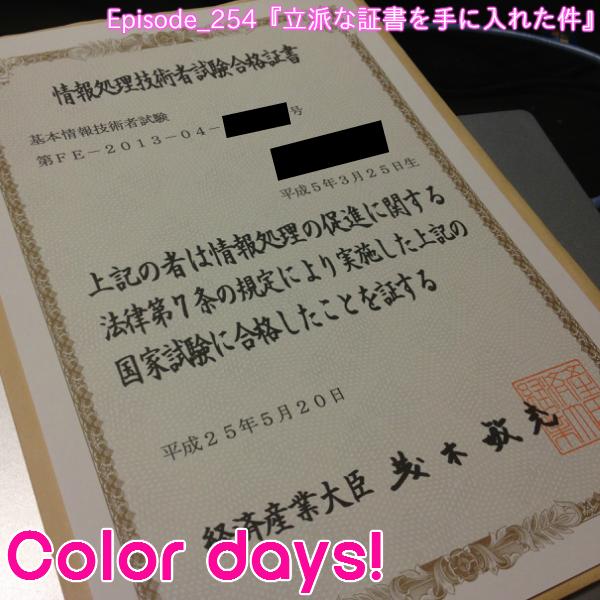 Episode_254『立派な証書を手に入れた件』
