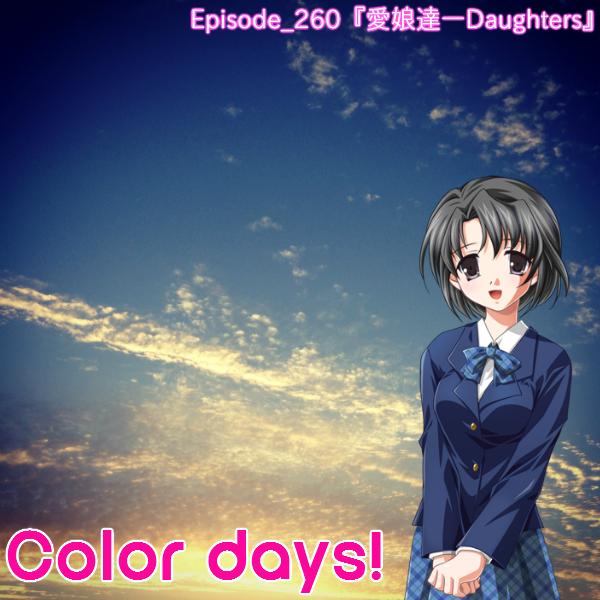 Episode_260『愛娘達―Daughters』