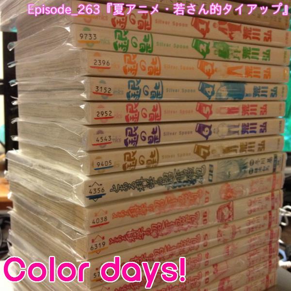 Episode_263『夏アニメ・若さん的タイアップ』