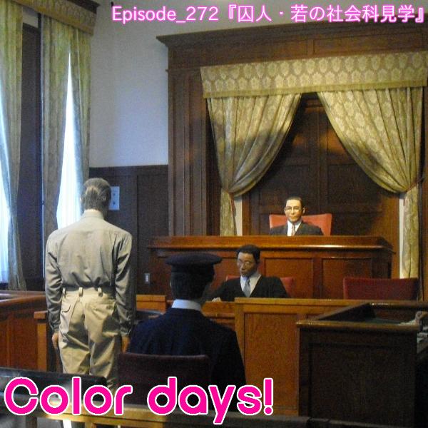 Episode_272『囚人・若の社会科見学』