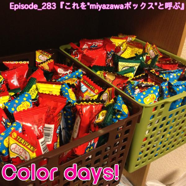 Episode_283『これをmiyazawaボックスと呼ぶ』