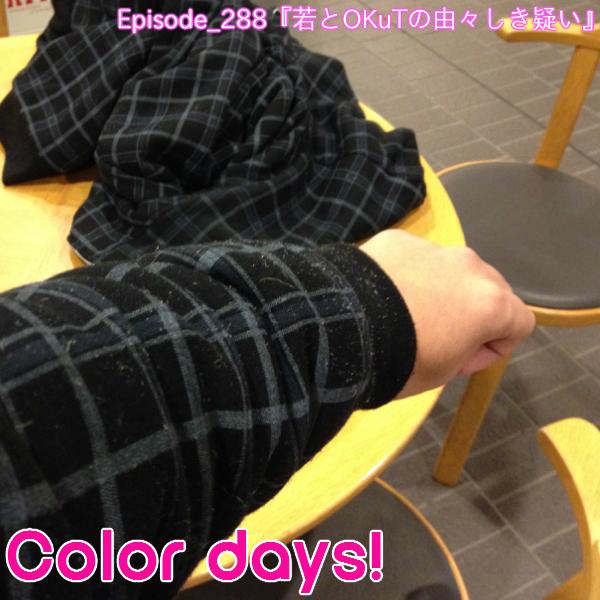 Episode_288『若とOKuTの由々しき疑い』
