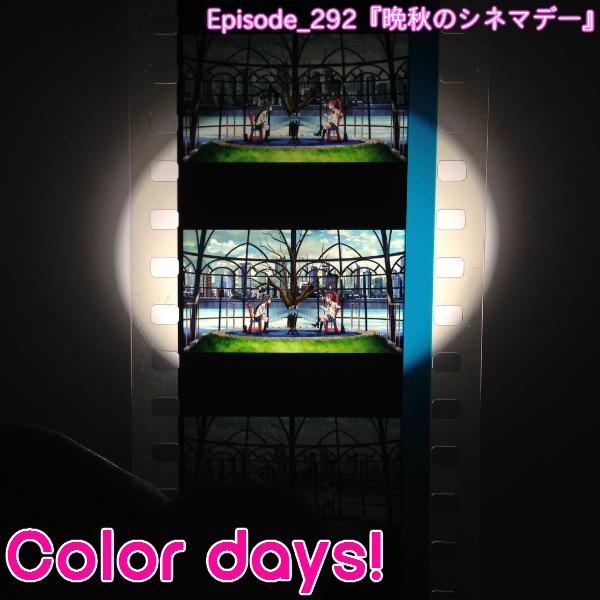 Episode_292『晩秋のシネマデ―』