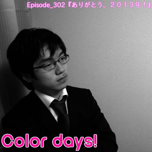 Episode_302『ありがとう、2013年!』