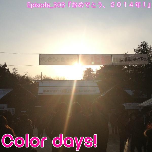 Episode_303『おめでとう、2014年!』