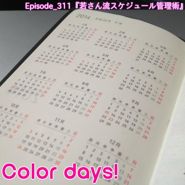 Episode_311『若さん流スケジュール管理術』