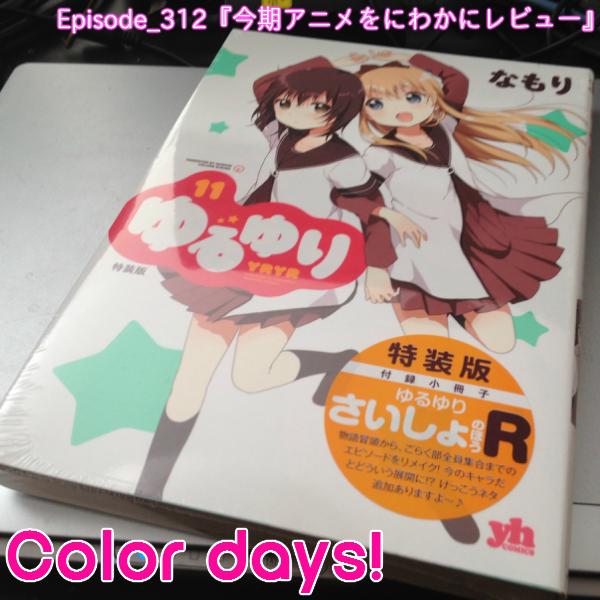 Episode_312『今期アニメをにわかにレビュー』