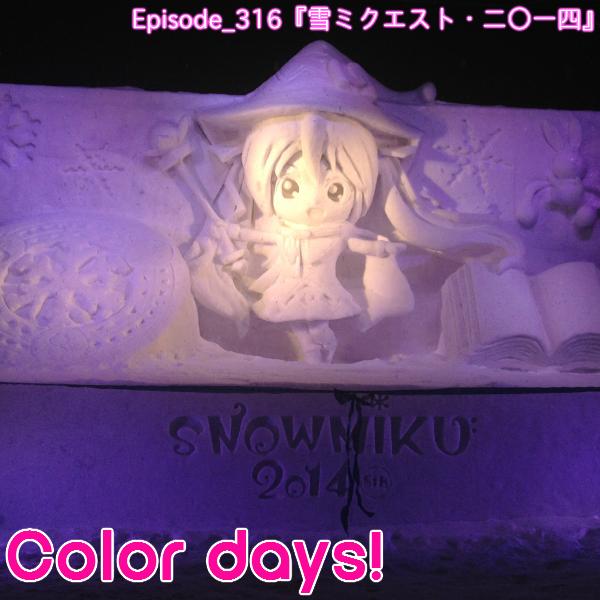 Episode_316『雪ミククエスト・二〇一四』