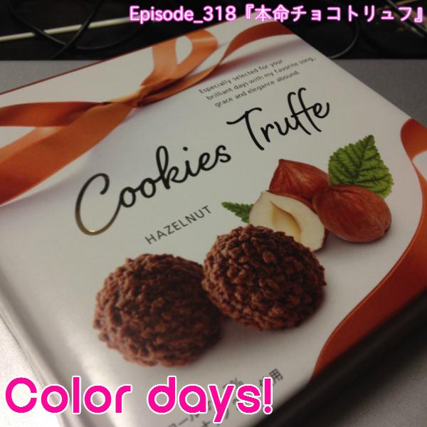Episode_318『本命チョコトリュフ』
