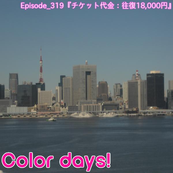 Episode_319『チケット代金:往復18,000円』