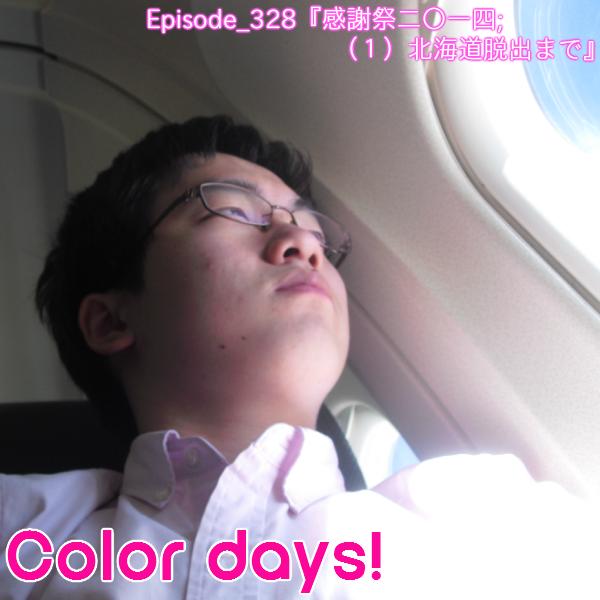 Episode_328『感謝祭二〇一四;(1)北海道脱出まで』