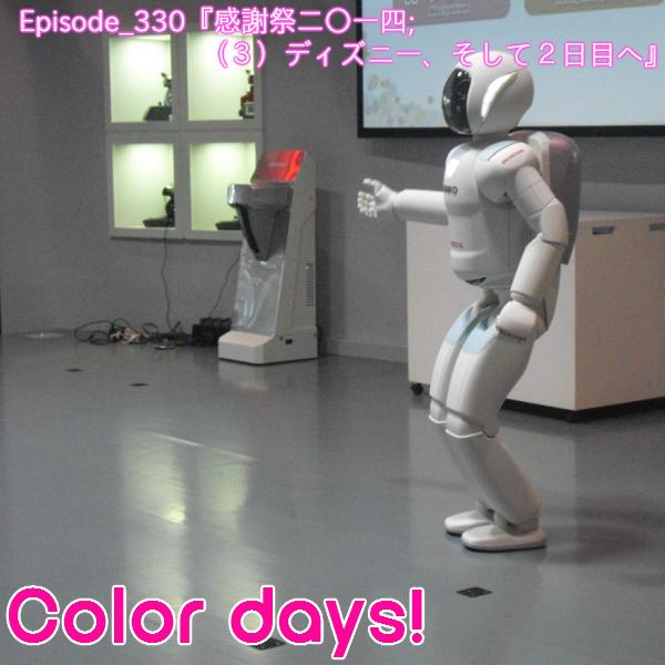 Episode_330『感謝祭二〇一四;(3)ディズニー、そして2日目へ』