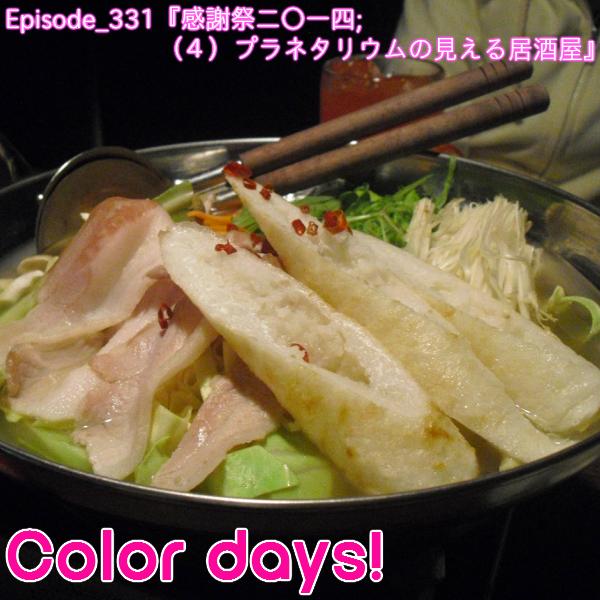 Episode_331『感謝祭二〇一四;(4)プラネタリウムの見える居酒屋』