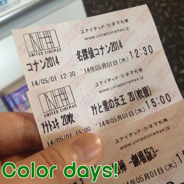 Episode_345『若さん春のシネマデー・2014』