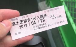 Episode_560『平成最後の旅行は山梨へ』