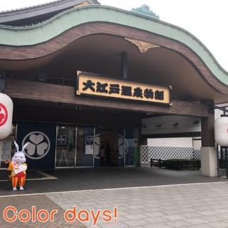 Episode_605『ついに大江戸温泉に行ってきた』